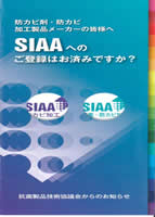 SIAAのご紹介パンフレット
