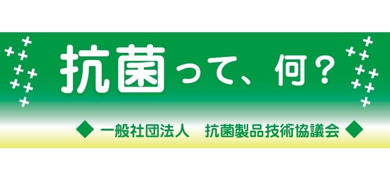【会員様向け】抗菌バナーのダウンロード